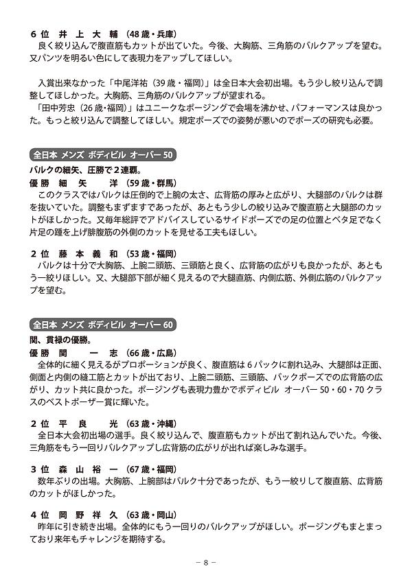 ボディビル冊子 8.png
