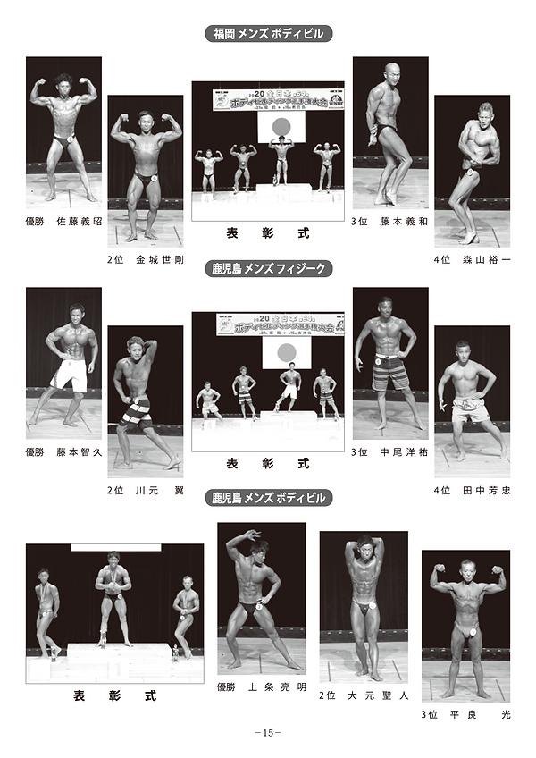 ボディビル冊子 15.png