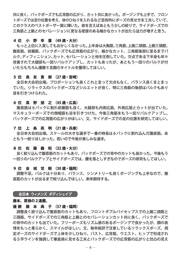 ボディビル冊子 6.png