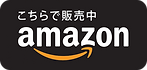 amazon-logo_JP_black.png