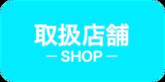 取扱店舗.png