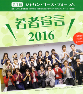第1回 ジャパン・ユース・フォーラム