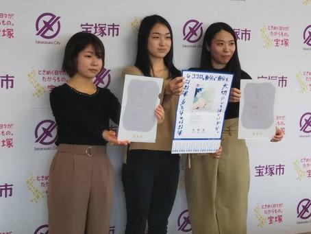 デートDV防止啓発グッズ制作(宝塚市)