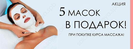 5 МАСОК В ПОДАРОК..для статей_..jpg