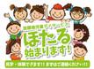放課後児童デイサービスほたる 始まります。