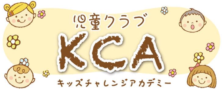 児童クラブKCA
