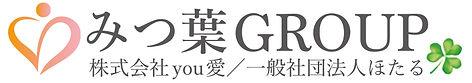 みつ葉ロゴ.jpg