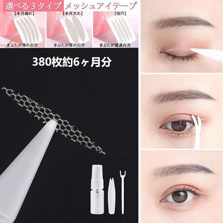 PC0056  Shefun 雙眼皮網帶超細天然雙面水性膠貼 (半月型) 380枚