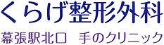 くらげ整形外科様ロゴ.jpg