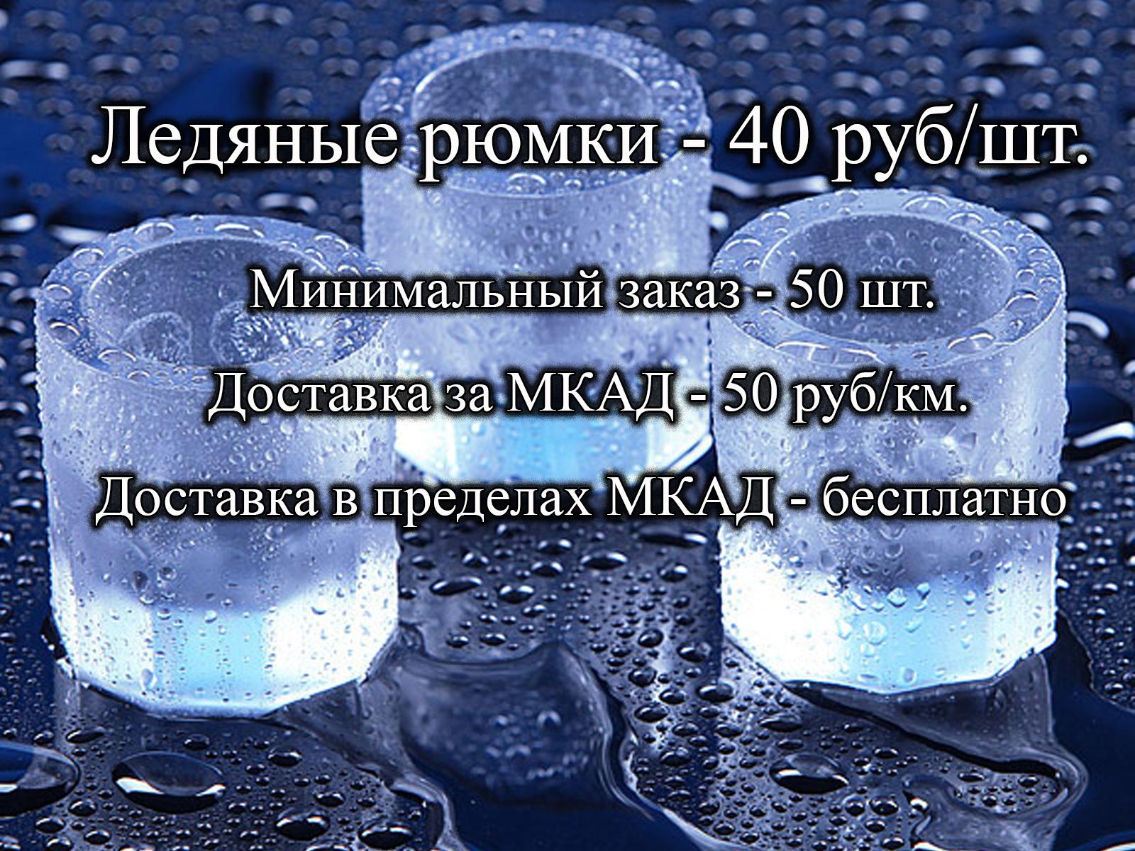 Ледяные рюмки