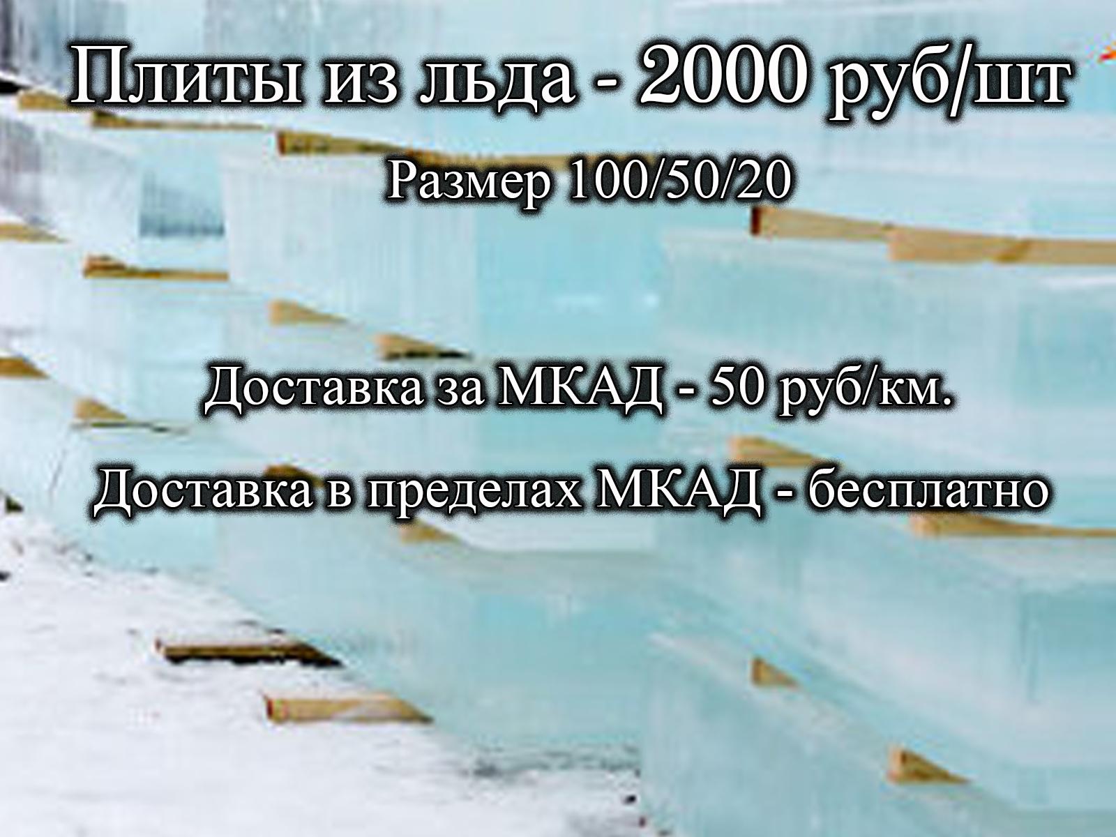 Ледяные плиты