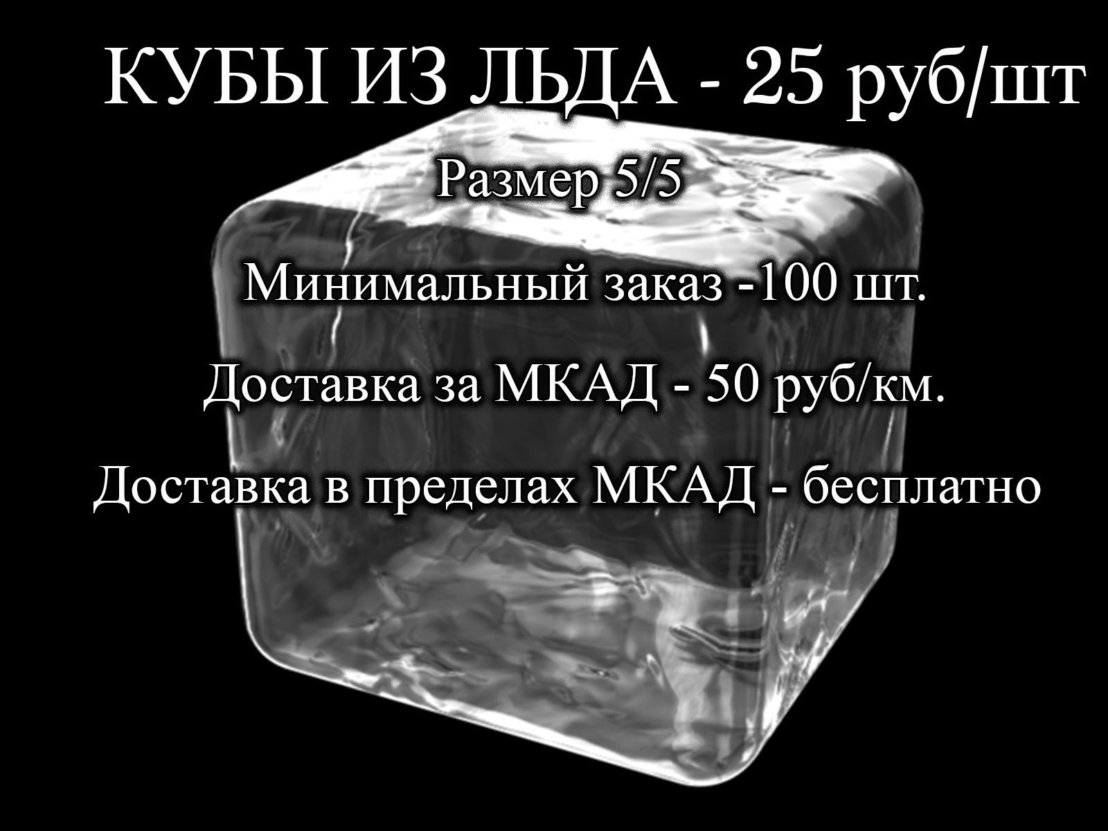 кубы из льда