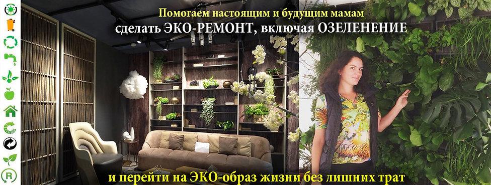 facebook шапка ЭКОДОМПРО-1-2.jpg
