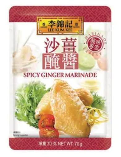 李錦記 沙薑醃醬 70G