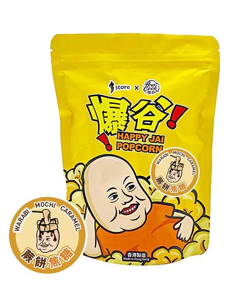 PowCook 蕨餅焦糖爆谷 80G