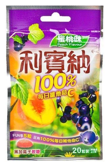 利賓納黑加侖子軟糖 蜜桃味 20粒裝