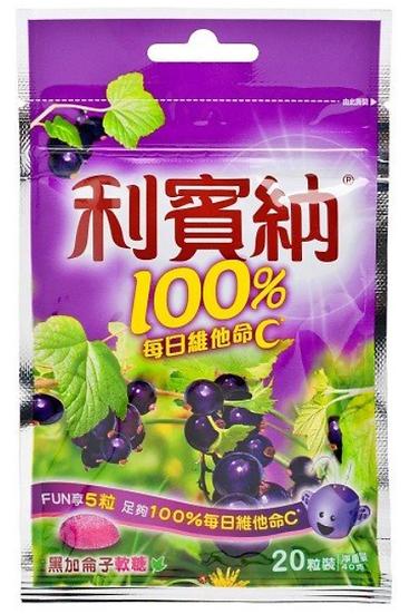 利賓納黑加侖子軟糖 原味 20粒裝
