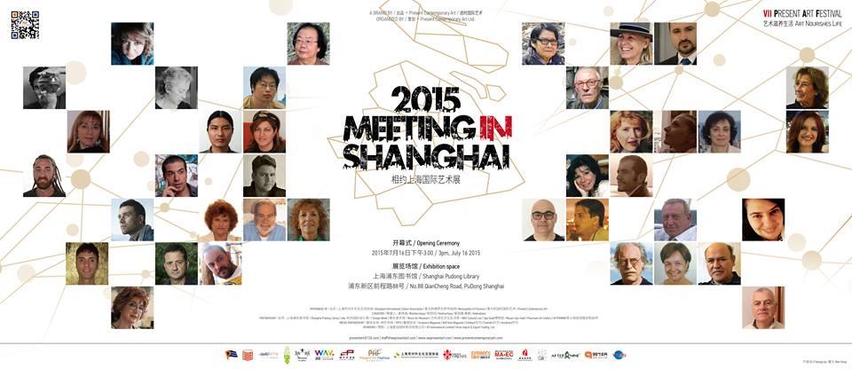 Present Festival. Shanghai