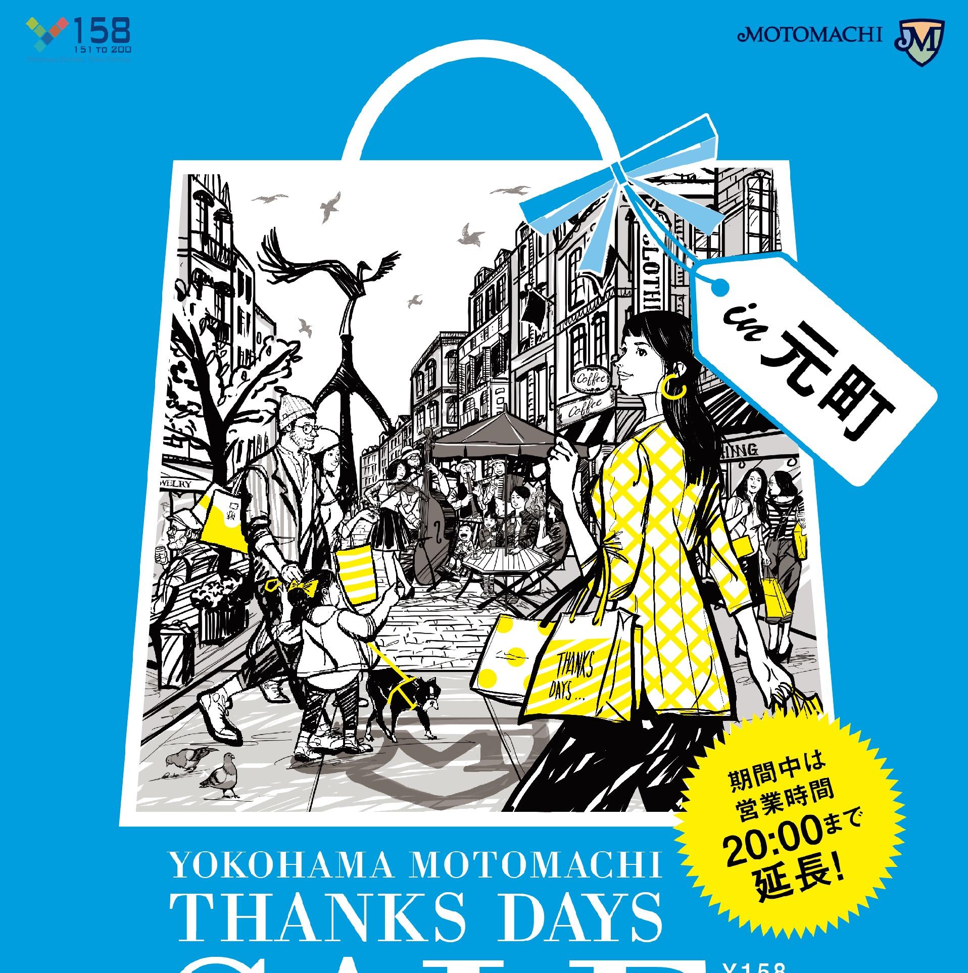 元町 Thanks Days 2017 イラスト
