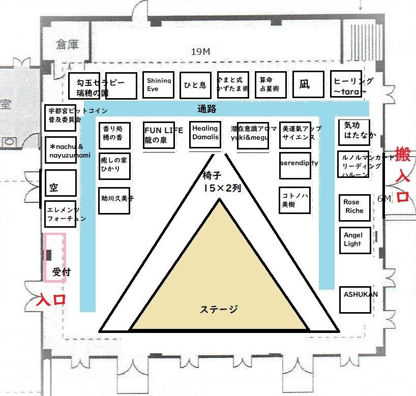グリムの館ブース配置2018-9.jpg