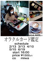 R 占いポスター4.jpg
