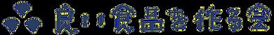 yoishokuhina2_logo.png
