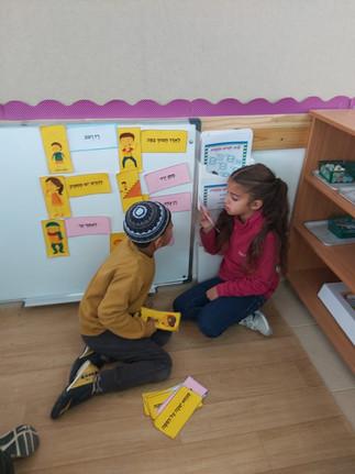 לומדים ביחד