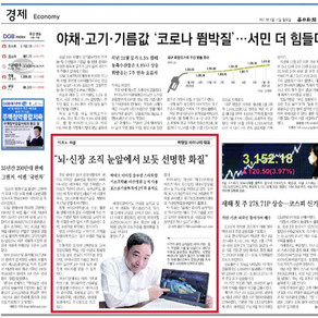 Binaree Clearing tech on newspaper report