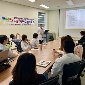 Binaree Lab : Briefing session for Report of research results in the first half year in 2020