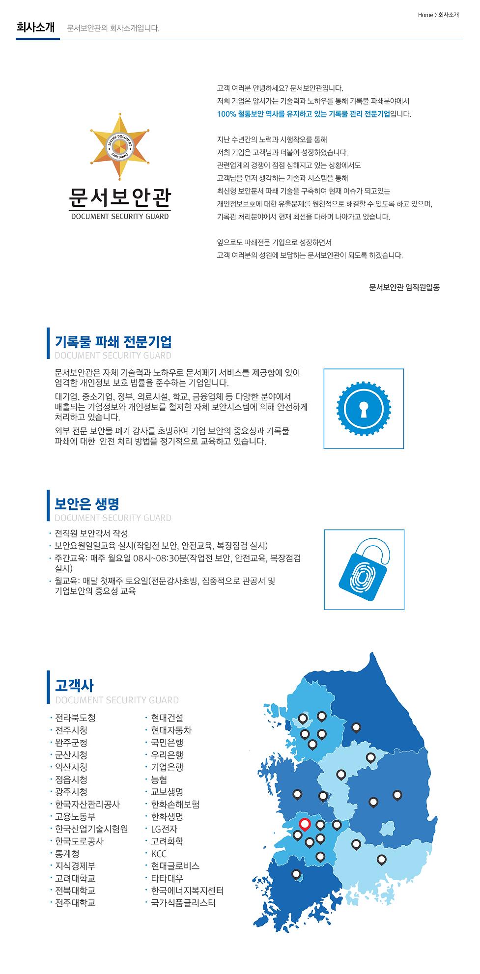 회사소개 페이지(파랑).png
