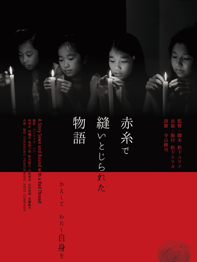 Poster Design by Erika Matsushita
