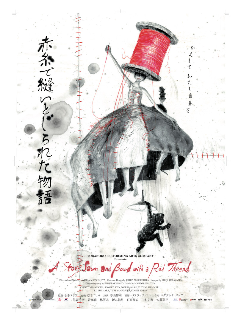 Illustration by Koji Yamamura