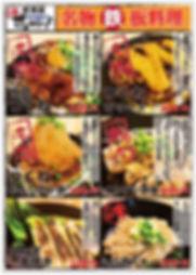 鶏ヤロー鉄板料理