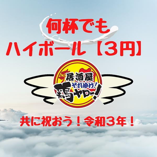 ハイボ3円スクエア.png