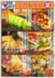 鶏ヤロー前菜