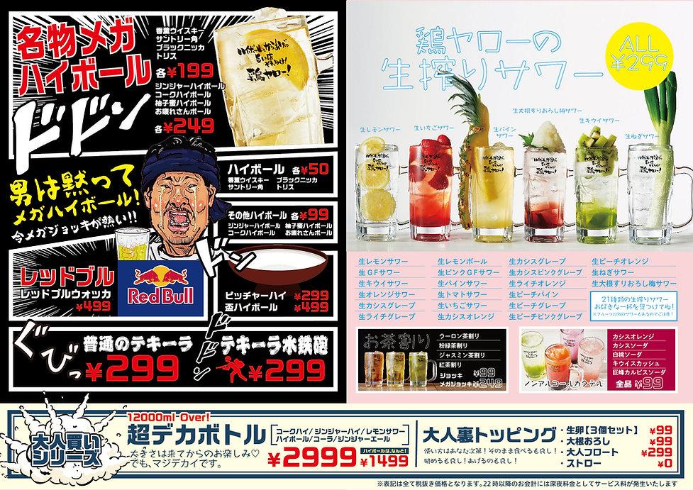 00057864_drink-02.jpg