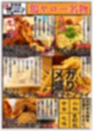 鶏ヤロー名物