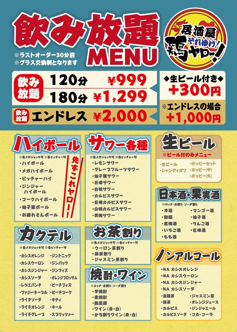 00057864_toriyaro_nomiho_ol.jpg