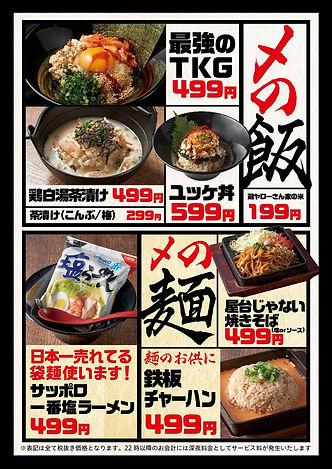 〆の飯〆の麺