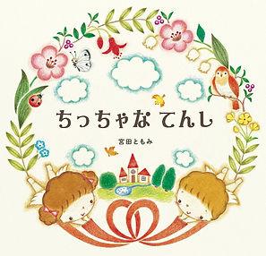 表紙天使_edited.jpg