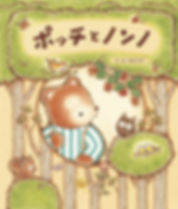 表紙ポッチとノンノ_edited.jpg