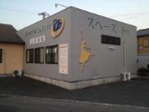 稲沢道場.jpg