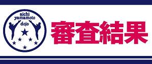 審査結果バナー.jpg