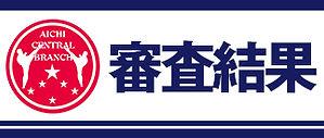 審査結果バナー_new.jpg