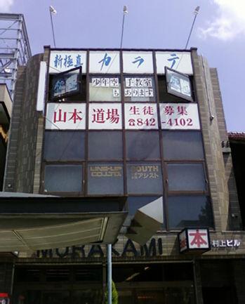瑞穂道場.jpg