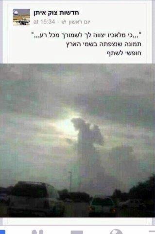 angel guarding Israel.jpg