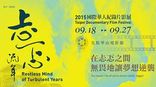 2015 國際華人紀錄片影展 活動設計