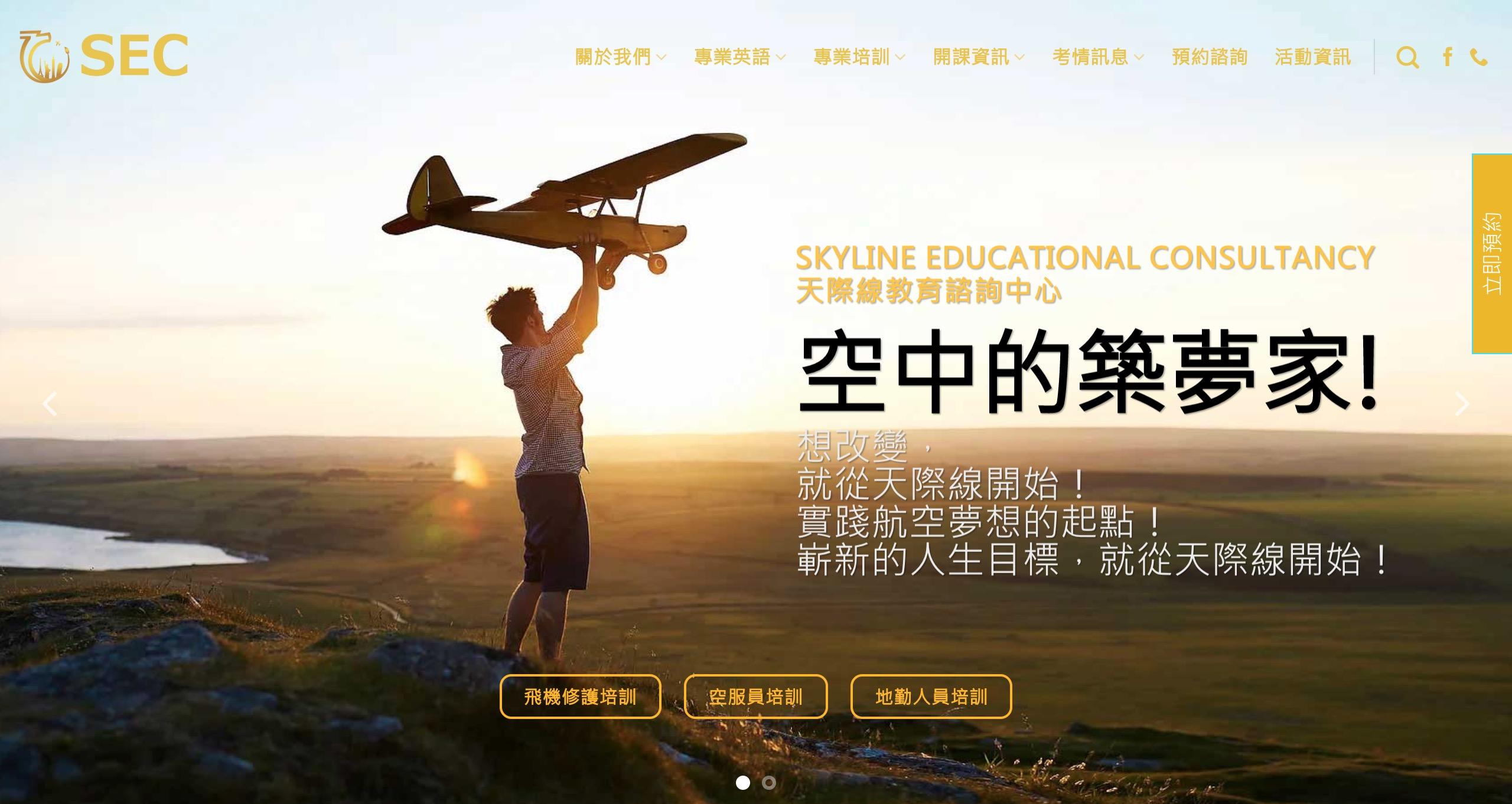 天際線教育中心 | RWD形象網站設計