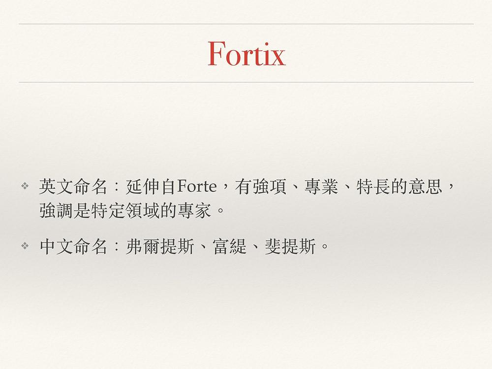 Fortix 富緹 中文命名
