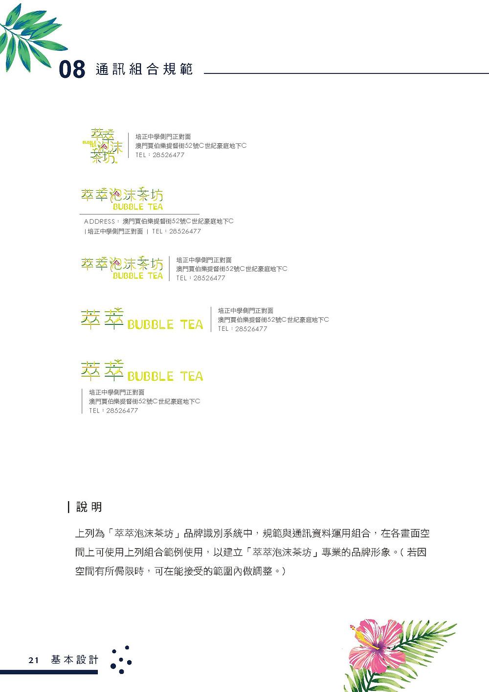 萃萃泡沫茶坊 品牌識別系統手冊
